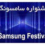 جشنواره فروش ویژه گوشی های برتر سامسونگ، سری اس و جی