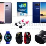 فهرست محصولات سامسونگ برنده جایزه نوآوری CES 2018