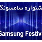 جشنواره 2 اسفندماه گوشی های برتر سامسونگ