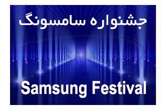 جشنواره 28 بهمن ماه گوشی های برتر سامسونگ