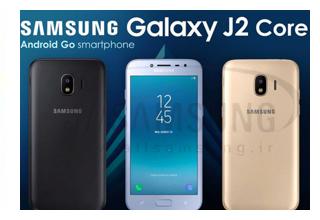 گلکسی J2 Core اولین گوشی هوشمند سامسونگ با اندروید Go