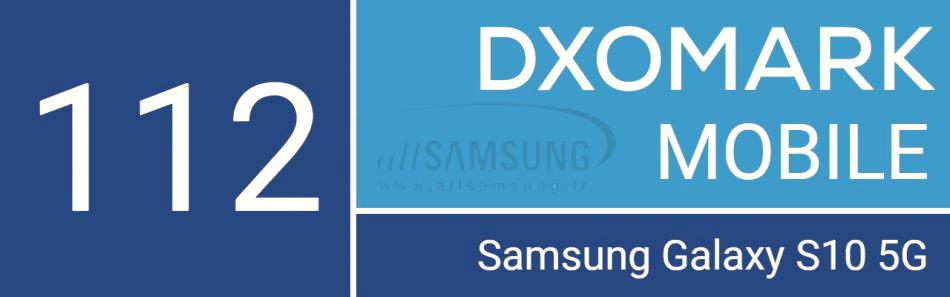 امتیاز قابل توجه دوربین های گوشی گلکسی S10 5G در DxOMark