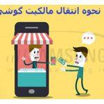 نحوه انتقال مالکیت گوشی های همراه