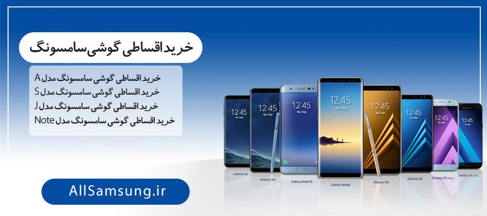 خرید اقساطی گوشی اندروید ، خرید اقساطی گوشی سامسونگ ، فروش اقساطی گوشی اندروید ، فروش اقساطی گوشی سامسونگ ، فروش اقساطی گوشی Samsung
