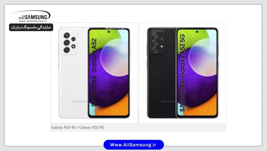 مشخصات و قیمت گوشی سامسونگ A52 5G و A52 4G