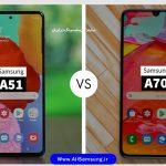 مقایسه گوشی A51 با A70