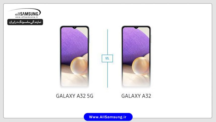 مقایسه مدل 4G و 5G گلکسی A32