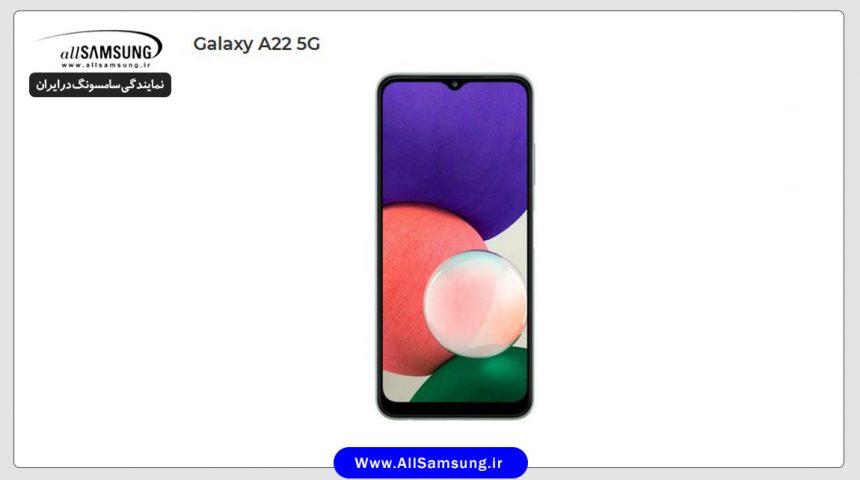 بررسی گلکسی A22 5G سامسونگ