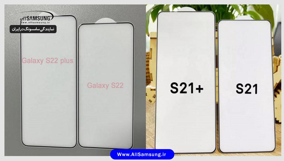 گلکسیS22 و S22 پلاس با صفحه نمایش کاملا جدید