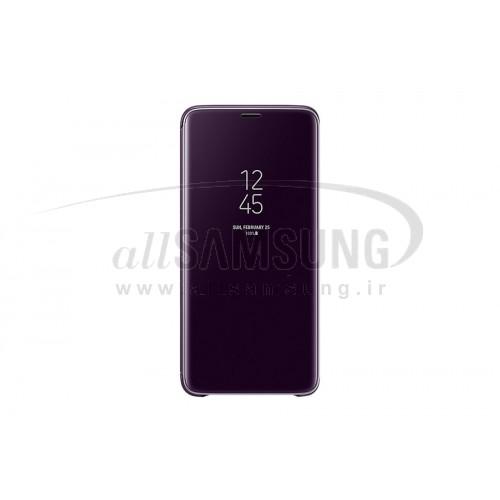 گلکسی اس 9 سامسونگ کلیر ویو استندینگ کاور بنفش Samsung Galaxy S9 Clear View Standing Cover Purple