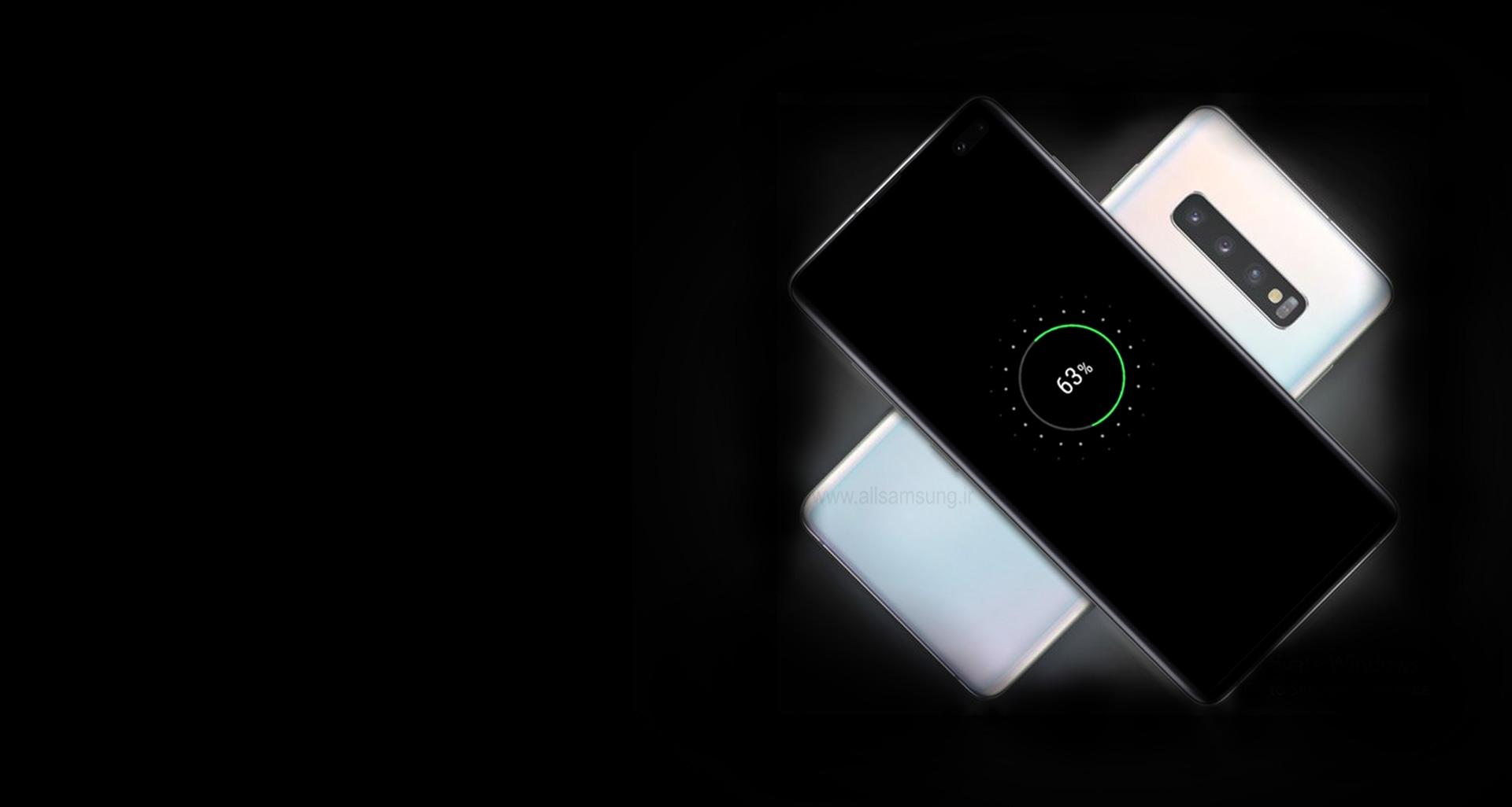 باتری 24 ساعته هوشمند گلکسی +S10، تمام روز همراه شما