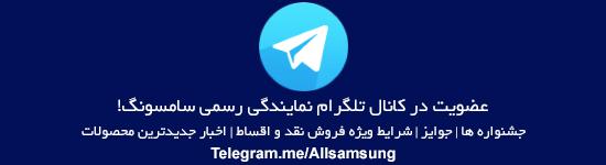 کانال تلگرام سامسونگ